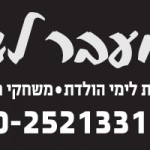 בעלי מקצוע להפקת ימי ספורט בחיפה