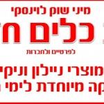 בעלי מקצוע אמינים לבחירת כלים חד פעמיים בתל אביב
