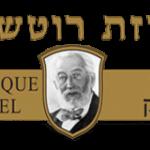 בעלי מקצוע אמינים לבחירת בתי מלון בחיפה